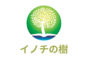 イノチの樹
